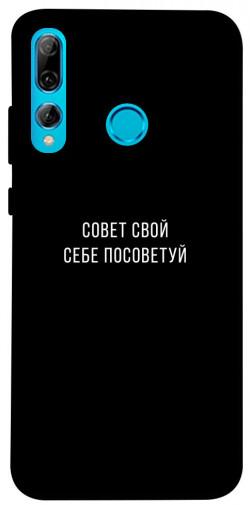 Чехол itsPrint Совет свой себе посоветуй для Huawei P Smart+ 2019