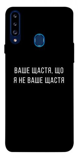 Чехол itsPrint Ваше щастя для Samsung Galaxy A20s